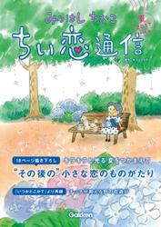 みつはしちかこ ちい恋通信2017夏 vol.4