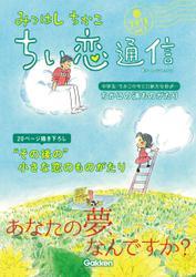 みつはしちかこ ちい恋通信2018春 vol.7