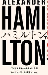 ハミルトン――アメリカ資本主義を創った男 下