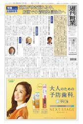 週刊粧業 (第3175号)
