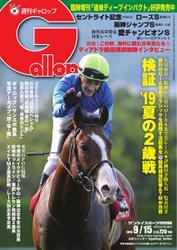 週刊Gallop(ギャロップ) (9月15日号)