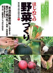 おいしく育てたいはじめての野菜づくり(池田書店)