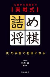 実戦式詰め将棋 10の手筋で初段になる(池田書店)