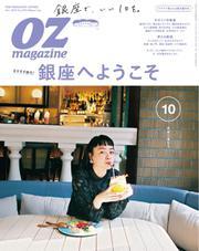 OZmagazine (オズマガジン)  (2019年10月号)