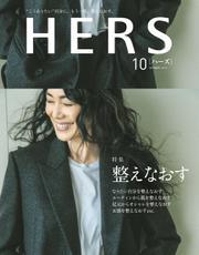 HERS(ハーズ) (2019年10月号)