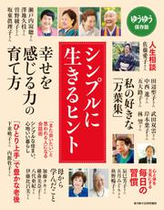 ゆうゆう (2019年10月号増刊)