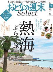 おとなの週末セレクト (「熱海ぶらり旅&食のテーマパーク」<2019年9月号>)