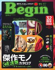 Begin(ビギン) (2019年11月号)