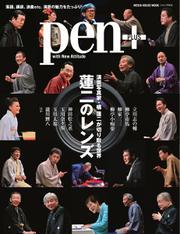 Pen+(ペンプラス) (演芸写真家・橘 蓮二が切り取る世界 蓮二のレンズ)