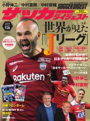 サッカーダイジェスト (2019年9/26号)