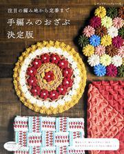 手編みのおざぶ 決定版