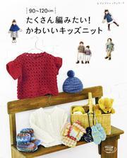 たくさん編みたい!かわいいキッズニット