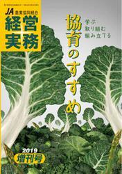 農業協同組合経営実務 (2019年増刊号)