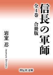 信長の軍師(全4巻)合冊版