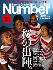 Number(ナンバー)986号