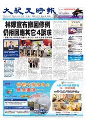 大紀元時報 中国語版 (9/11号)