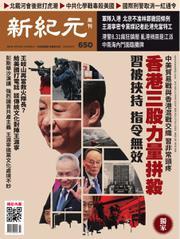 新紀元 中国語時事週刊 (650号)
