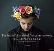 花々と小物であやなす立体刺繍