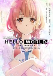 HELLO WORLD if ――勘解由小路三鈴は世界で最初の失恋をする――