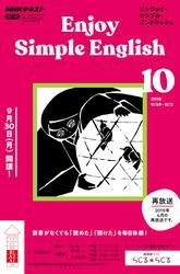 NHKラジオ エンジョイ・シンプル・イングリッシュ2019年10月号【リフロー版】