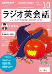 NHKラジオ ラジオ英会話2019年10月号【リフロー版】