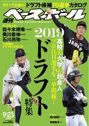 週刊ベースボール (2019年9/23号)