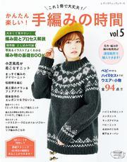 手編みの時間vol.5