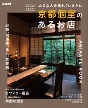 京都個室のあるお店 (2019/09/12)