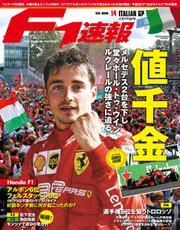 F1速報 (F1速報 2019年 9/26号 第14戦イタリアGP)