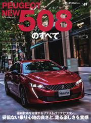 モーターファン別冊 インポーテッドシリーズ (Vol.69 プジョー508のすべて)