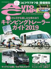 AutoCamper(オートキャンパー) (2019年10月号)