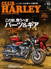 CLUB HARLEY(クラブハーレー) (2019年10月号)