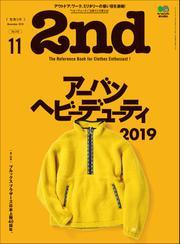 2nd(セカンド) (2019年11月号)