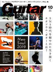ギター・マガジン 2019年10月号