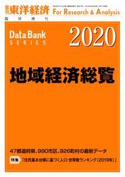 地域経済総覧 2020年版