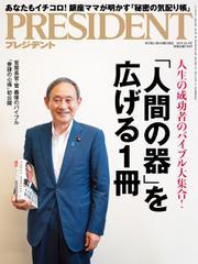 PRESIDENT(プレジデント) (2019年10.4号)