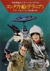 宇宙英雄ローダン・シリーズ 電子書籍版165 コンタクト船《テラニア》
