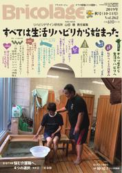 Bricolage(ブリコラージュ) (2019.秋号)