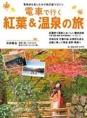 旅と鉄道 増刊 (2019年10月号)