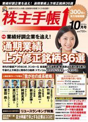 株主手帳 (2019年10月号)