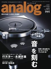 アナログ(analog) (Vol.65)