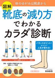 図解 靴底の減り方でわかるカラダ診断