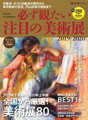 男の隠れ家特別編集 (必ず観たい注目の美術展2019-2020)