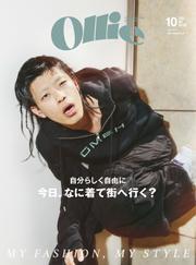 Ollie(オーリー) (#246 10月号)