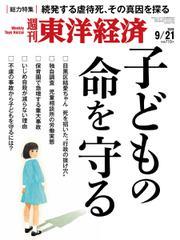 週刊東洋経済 (2019年9/21号)