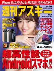 週刊アスキーNo.1248(2019年9月17日発行)