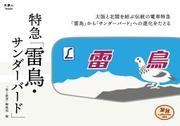 旅鉄Collection 002 特急「サンダーバード・雷鳥」