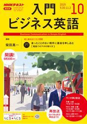 NHKラジオ 入門ビジネス英語2019年10月号【リフロー版】