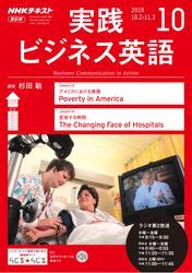 NHKラジオ 実践ビジネス英語2019年10月号【リフロー版】