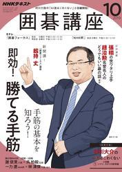 NHK 囲碁講座2019年10月号【リフロー版】